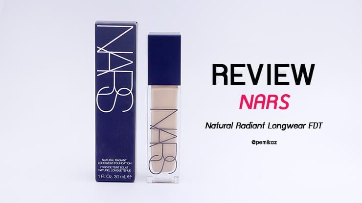 รีวิว รองพื้น NARS Natural Radiant Longwear คุมมัน 16 ชม. จริงไหม?