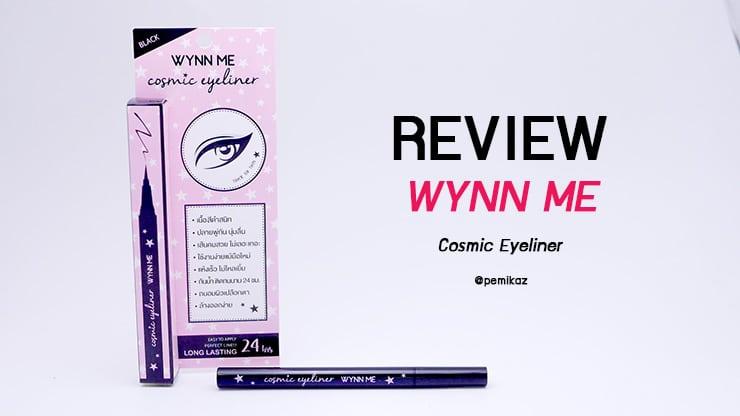 รีวิว WYNN ME Cosmics Eyeliner มือใหม่หัดเขียน ควรมี!!
