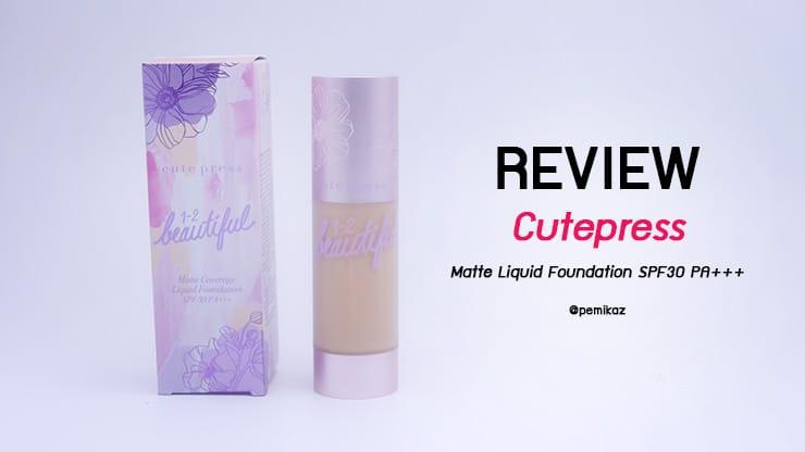 รีวิว Cute Press Matte Coverage Liquid Foundation คุมมัน 8 ชม. จริงไหม?