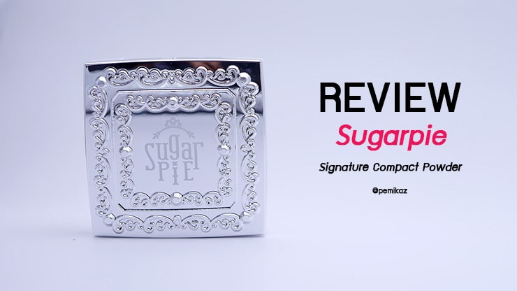 รีวิว แป้งเจ้าหญิง Sugarpie Compact Powder ผิว NC30-35 ต้องใช้สีอะไร?