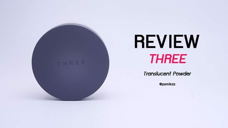 รีวิว Three Translucent Powder แป้งฝุ่นที่จะลืมที่แป้งเพราะมันดีมาก!