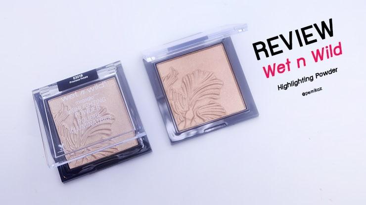 รีวิว Wet n Wild Highlighting Powder 2018 ไฮไลท์ถูกและดียังมีในโลก!