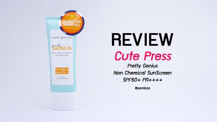 รีวิว Cute Press Pretty Genius SunScreen SPF50+ PA++++ กันแดดหน้าไบรท์ คนแพ้ง่ายใช้ได้!