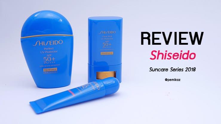 รีวิว กันแดด ลิป Shiseido Suncare Series ที่ดีจนต้องบอกต่อ!