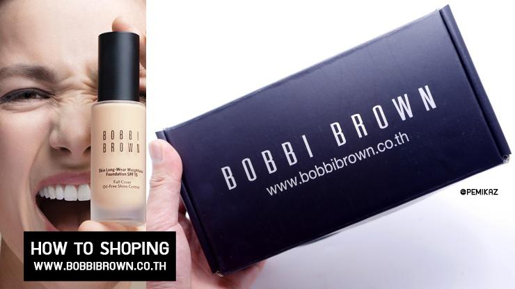 รีวิว+เห่อ Bobbi Brown Online ถ้ารู้ว่าของแถมเยอะซื้อนานแล้ว!