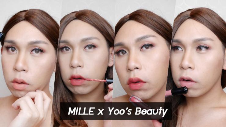 รีวิว Mille x Yoo's Beauty Satin Matte Liquid Lip ลิปที่เปรมกล้าพูดว่าเนื้อดี และสวยทุกสี!!