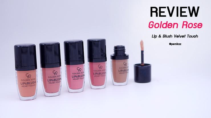 รีวิว Golden Rose Lip & Blush Velvet Touch จบ ครบ ในขวดเดียว และดีไหมหละ?