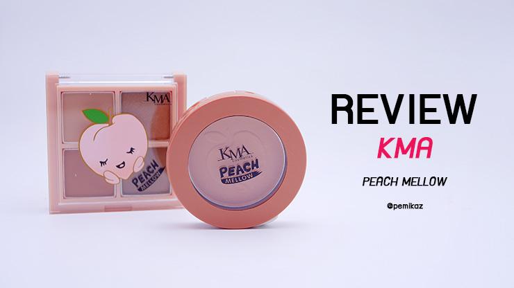 รีวิว KMA Peach Mello ปัดแก้ม อายแชโดว ถูกและดีมีอยู่จริง!!
