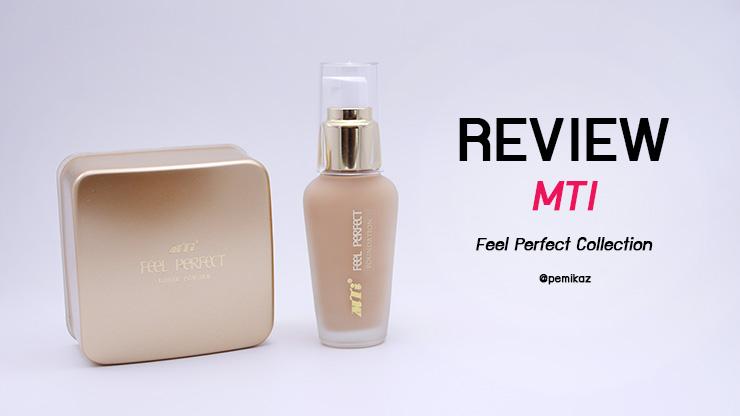 รีวิว รองพื้น + แป้งฝุ่นในตำนาน MTI Feel Perfect ดีงามจริงไหม?