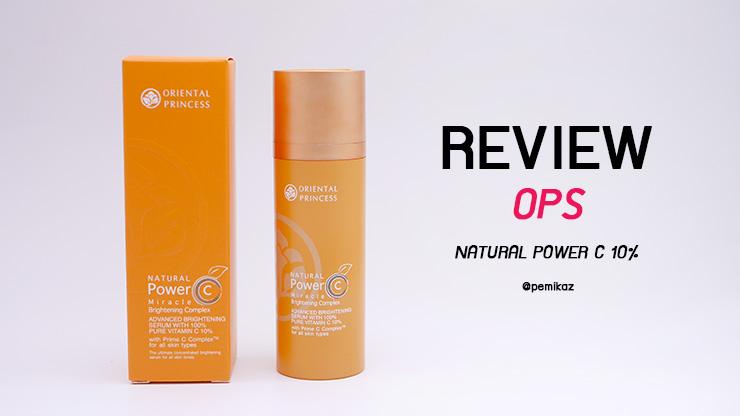 รีวิวพรีเซรั่ม Vitamin C ในตำนานของ Oriental Princess ใช้ดีจริงไหม?