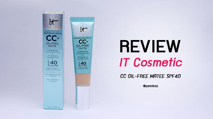 รีวิว IT Cosmetic CC+ Cream Oil-Free Matte SPF 40 ผิว NC30 ใช้สีอะไร?