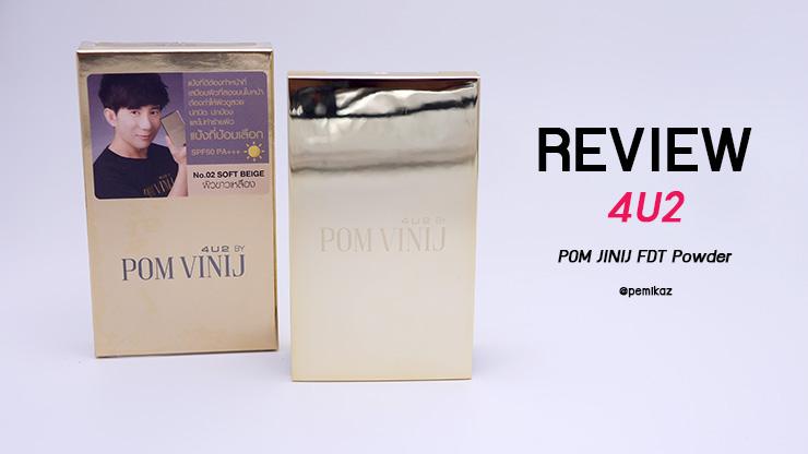รีวิวแป้ง 4U2 BY POM VINIJ Flawless Finishing Powder ผิว NC30 ใช้สีอะไร?