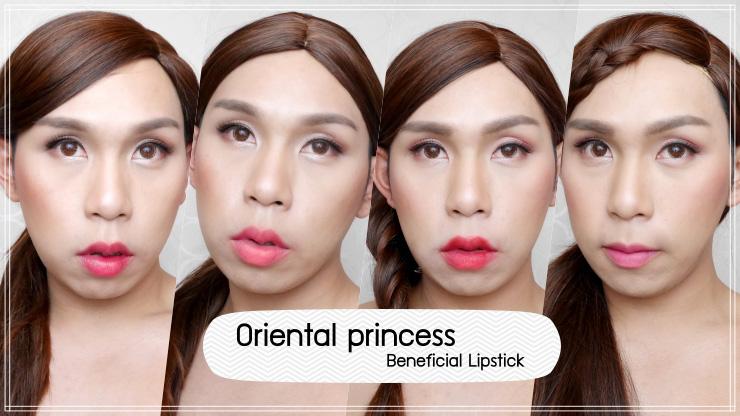 รีวิว Oriental Princess Beneficial Lipstick 24 สีใหม่ทั้งคอล ผิว NC30 ทาสีไหนละปังบ้าง! มาดู!