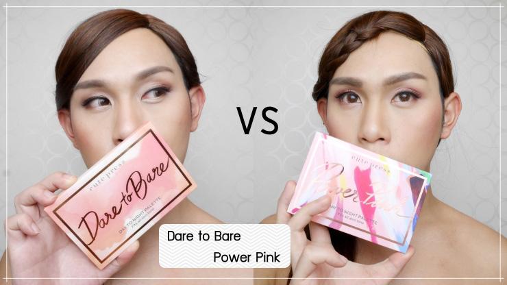 รีวิว Cute Press Dare to Bare VS Power Pink พาเลทไหนปังกว่ากัน?!