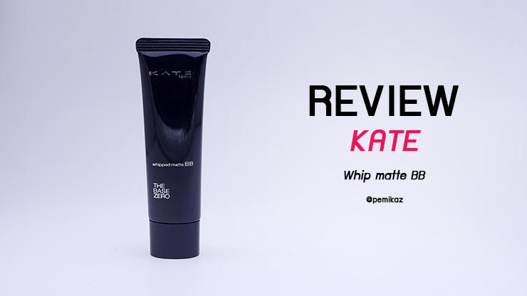 รีวิว Kate Whip Matte BB Cream ผิว NC30 ใช้สีอะไร คุมมันไหม มาดู!
