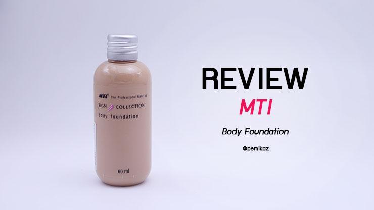 รีวิว MTI Body Foundation บอกลาผิวลาย เป็นผิวเรียบที่ต้องอึ้ง!