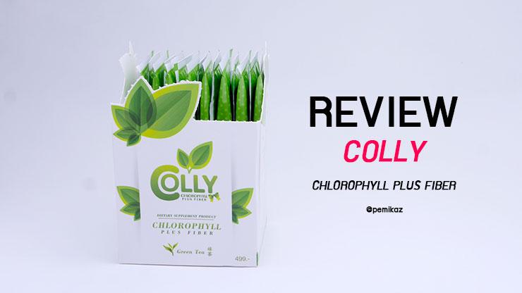 รีวิว Colly Chlorophyll Plus Fiber กับภารกิจ 1 โลจะทำได้ไหมนะ?