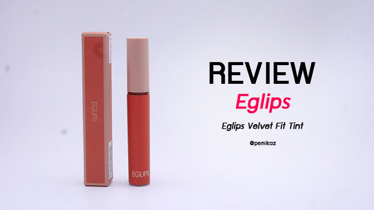รีวิว Eglips Velvet fit tint กับสีเด็ดที่เปมิเลือกแล้ว มาดูกัน!