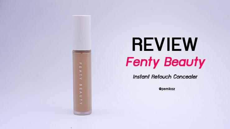 รีวิว Fenty Beauty Concealer ผิว NC30 ใช้สีอะไร?