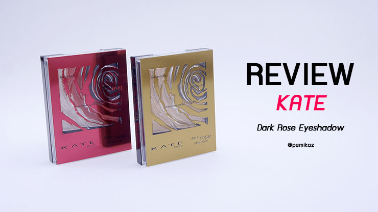 รีวิว KATE TOKYO Dark Rose Shadow กับ 2 สี Limited สวยจิงไหม?
