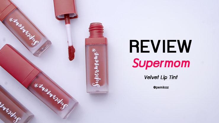 รีวิว Supermom Velvet Lip Tint ลิปสายเกาถูกและดี ติดทนเริ่ด!!