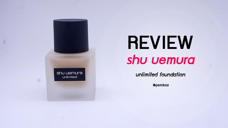 รีวิว shu uemura unlimited foundation nรองพื้นหายใจได้ NC 30 ใช้สีอะไร?