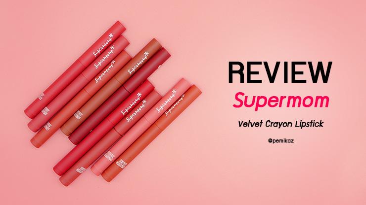 รีวิว Supermom Velvet Crayon ลิปถูกและดีที่ต้องมีให้ครบทุกสี
