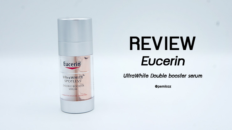 รีวิว Eucerin UltraWhite Double Booster Serum ใช้มา 7 วัน ดีไหม?