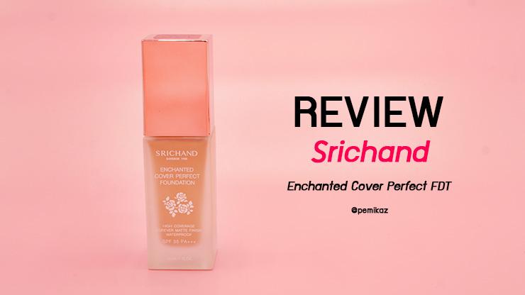 รีวิว Srichand Enchanted Cover Perfect Foundation ดีจริงไหม?