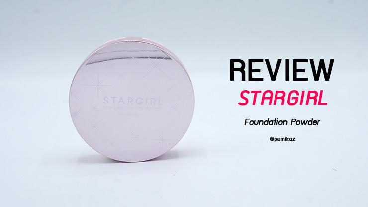 รีวิวแป้ง Star Girl Stay Ever Two Way Powder สีเข้มสุดจะรอดไหม?