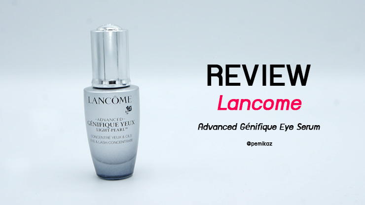Lancome Advance Genifique Eye& Lash Concentrate ควรมีมะ?