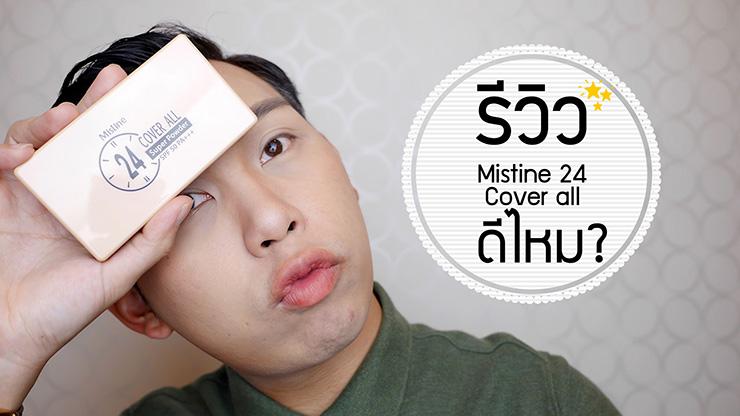 รีวิว Mistine 24 Cover All Super Powder ผิว NC35 ใช้รอดไหม?