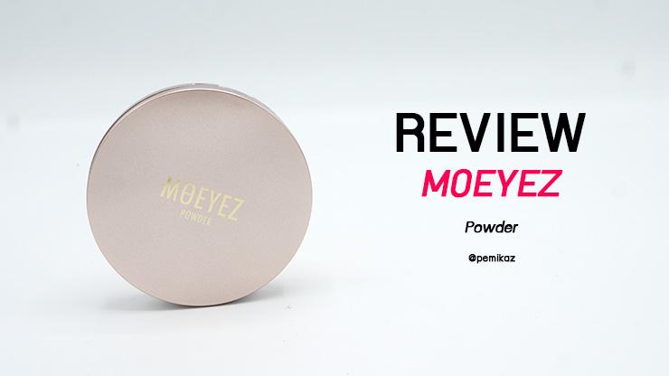 รีวิว MOEYEZ POWDER ผิว NC35 ใช้สีอะไร?
