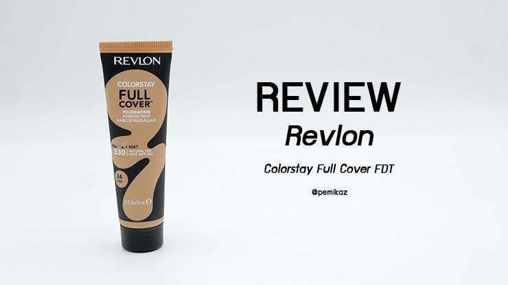 รีวิว รองพื้น Revlon Colorstay Full Cover คุมมันจริงไหม?