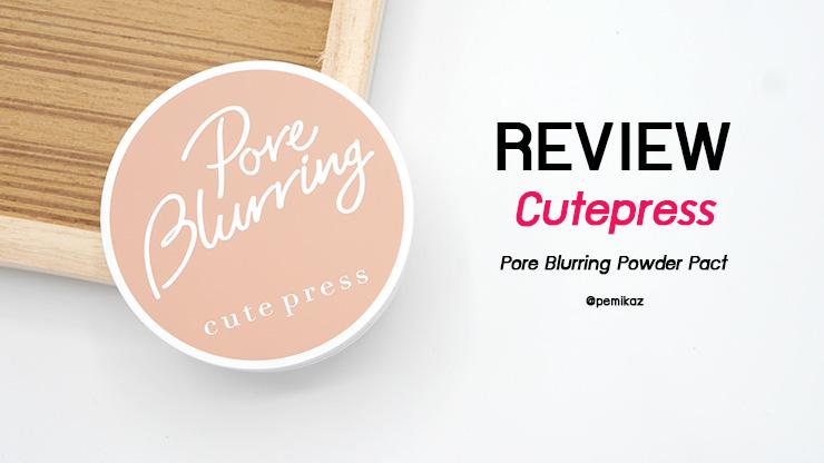รีวิว Cutepress Pore Burring Compact Powder เบลอรูขุมขนดีมากก!