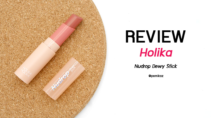 รีวิว Holika Nudrop Dewy Stick สี 01 พื้นปากแดงจะเป็นไง?