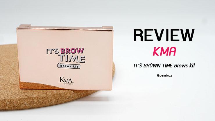 รีวิว KMA IT'S BROW TIME EYEBROW KIT เขียนคิ้วถูกและดีมีจริง!