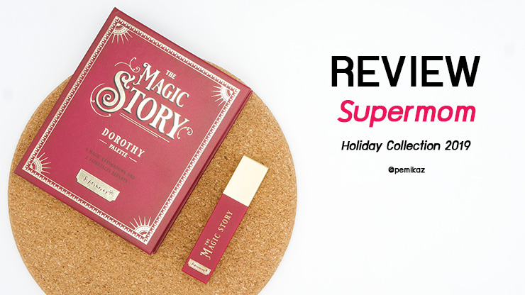 รีวิว Supermom Holiday 2019 สีสวยแบบ อมจี ซื้อเหอะ!