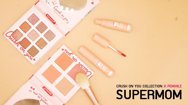 รีวิว Supermom Crush on you Collection ดีหมดอะ ทาทุกสีให้ดูจุกๆ