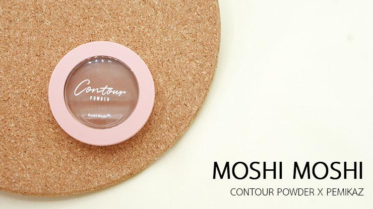 รีวิว Moshi Moshi Contour Powder คอนทัวถูกและดีราคาร้อยต้นๆ เอง