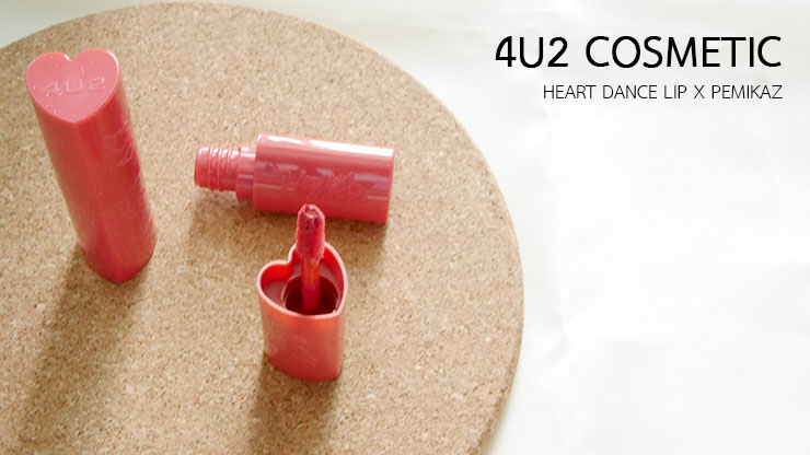 รีวิวลิป 4u2 Heart Dance สี W34 vs V54 สีไหนสวยกว่ากัน!