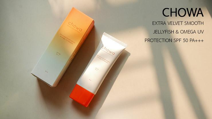 รีวิวกันแดด CHOWA Sunscreen SPF50 Pa++++ เนียนดือหลอดเดียวจบ!