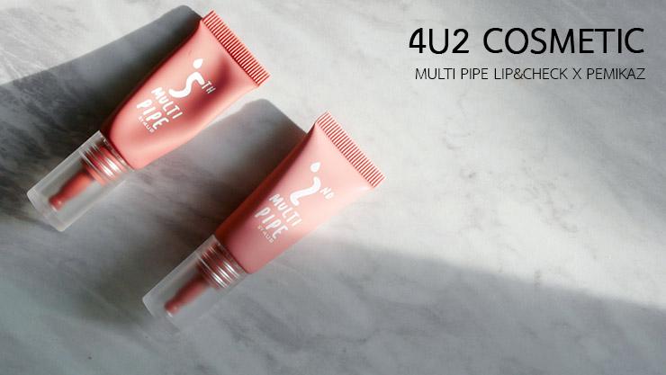รีวิว 4u2 Multi Pip lip & check สี 02/05 ทาแล้วจะสวยตาม AD ไหม?