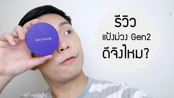 รีวิว Srichand Bare Perfect Translucent Powder แป้งม่วงGen2 จะปังไหม?