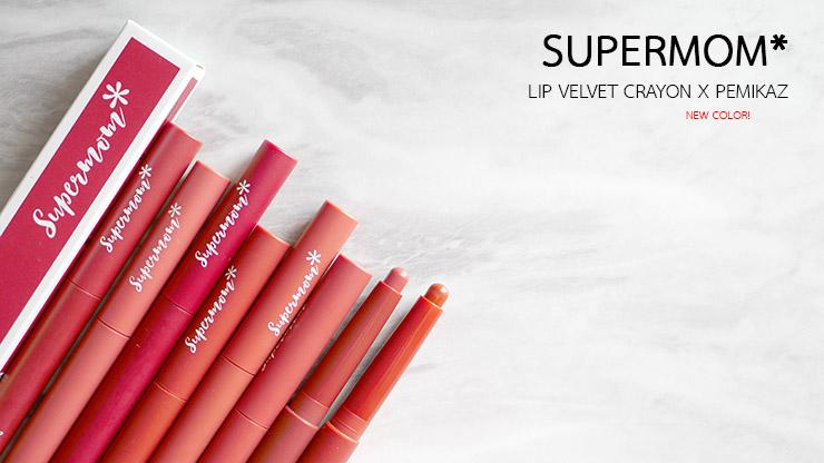 รีวิว Supermom Lip Velvet Crayon กับ 9 สีใหม่ ปังไปอีก!