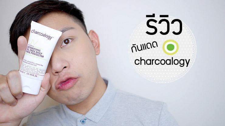 รีวิว เซรั่มกันแดด Charcoalogy UV defense SPF50 PA+++ ใช้ดีไหมนะ?