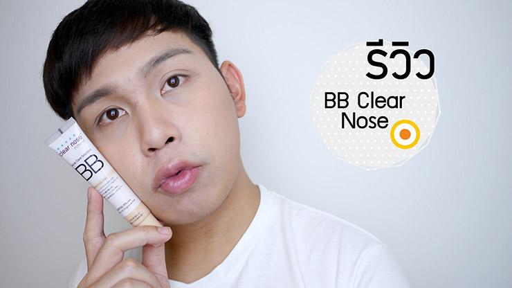รีวิว Clear Nose Acne Care BB SPF50 PA+++ มีสีเดียวเปรมจะใช้รอดไหม!