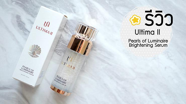 รีวิว ULTIMA II Pearls of Luminaire Brightening Serum ใช้จริง 7 วันผลเป็นไงมาดูกัน!