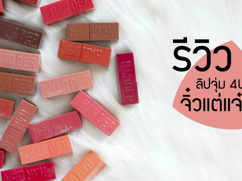 รีวิว ลิปจุ่ม 4U2 LOVE ME HARDER MINI กับสีที่เปรมทาแล้ว สวย!!