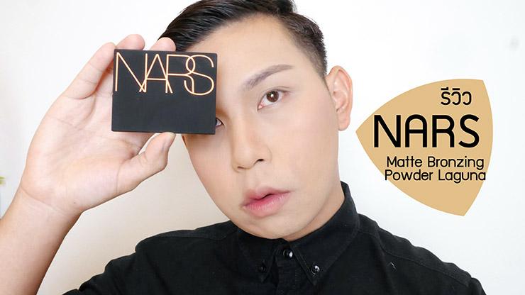รีวิว NARS Matte Bronzing Powder Laguna จะสวยปังป๊วปเหมือนรุ่นเดิมไหม?
